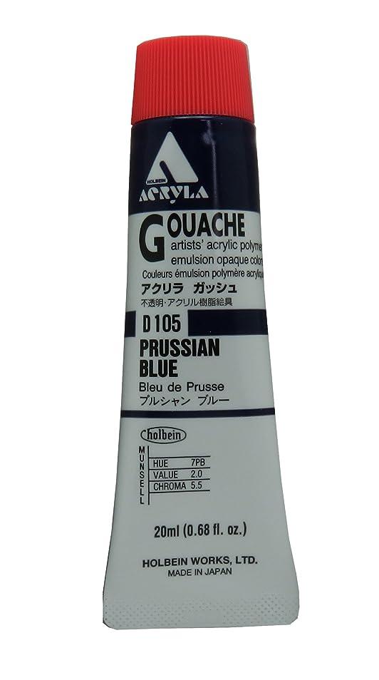 ホスト実証する最初ホルベイン アクリラガッシュ プルシャンブルー D105 20ml(6号)