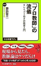 表紙: 「プロ教師」の流儀 キレイゴトぬきの教育入門 (中公新書ラクレ) | 諏訪哲二