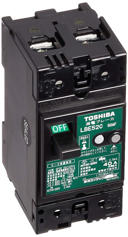 含める明らかに希望に満ちた東芝ライテック 漏電ブレーカ JIS協約形 OC付 モーター保護兼用 2P2E 40A LBE-Cタイプ LBE52C40-30