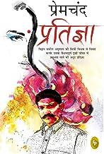 Pratigya (Hindi)