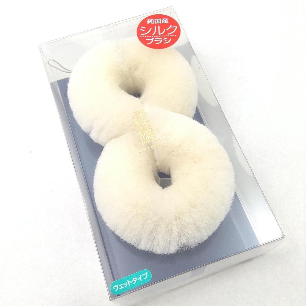 急いでごちそう権限雪繭 ゆきまゆ シルク 絹 マッサージブラシ ウェットタイプ 特大サイズ ボディ用