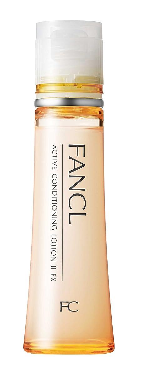 パウダーアダルト郵便屋さん(旧)ファンケル(FANCL)アクティブコンディショニング EX 乳液IIしっとり 1本 30mL