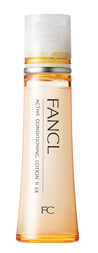 確執連隊くしゃみ(旧)ファンケル(FANCL)アクティブコンディショニング EX 乳液IIしっとり 1本 30mL
