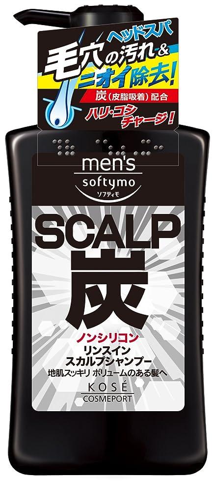 束ねるアルプスあいまいなKOSE コーセー メンズ ソフティモ リンスイン スカルプシャンプー (炭) 550ml