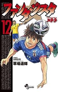 ファンタジスタ ステラ 12 (12) (少年サンデーコミックス)