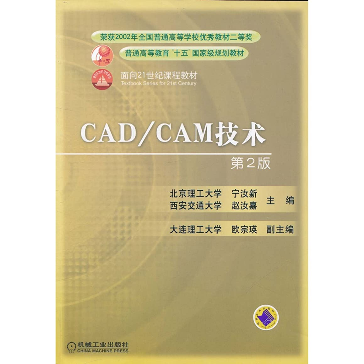 CAD/CAM Technology (Chinese Edition)