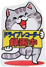 ドライブレコーダー マグネットシート ステッカー 録画中 ナンバー横 ドラレコ猫 車 後方 あおり 煽り 危険運転 対策 防止 ドラレコ
