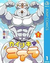 表紙: カイリキコアラ 1 (ジャンプコミックスDIGITAL) | 由行夏