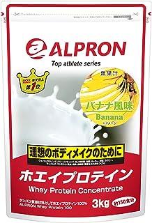 アルプロン ホエイプロテイン100 3kg【約150食】バナナ風味(WPC ALPRON 国内生産)