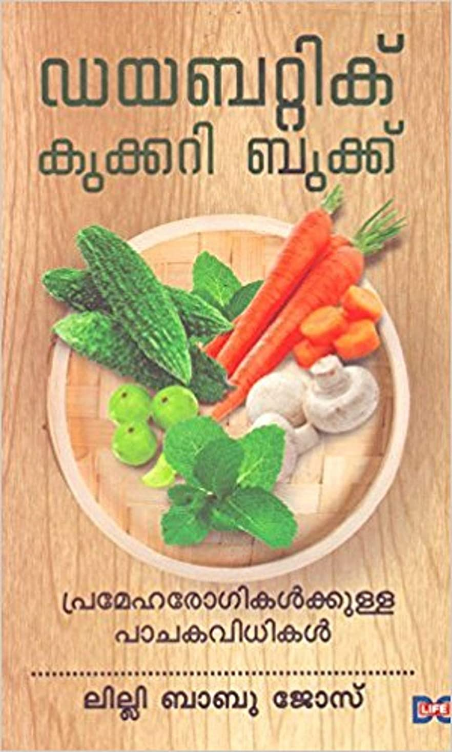 Diabetic Cookery Book (Malayalam Edition)