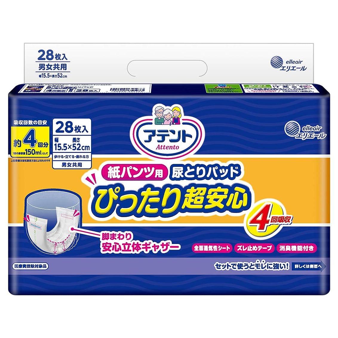ヤングテクトニック階下アテント 紙パンツ用 尿とりパッド 4回吸収 28枚 15.5×52cm ぴったり超安心 パンツ式用
