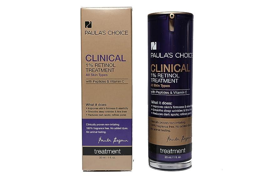 咳通り独立ポーラチョイス スクリニカル1%レチノールアンチエイジングセラム/Paula's Choice CLINICAL 1% Retinol Treatment