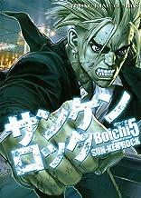 表紙: サンケンロック(5) (ヤングキングコミックス)   Boichi