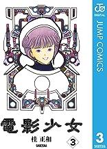 表紙: 電影少女 3 (ジャンプコミックスDIGITAL) | 桂正和