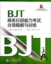 BJT Business Japanese Proficiency Test and Training sub-refined solution(Chinese Edition)