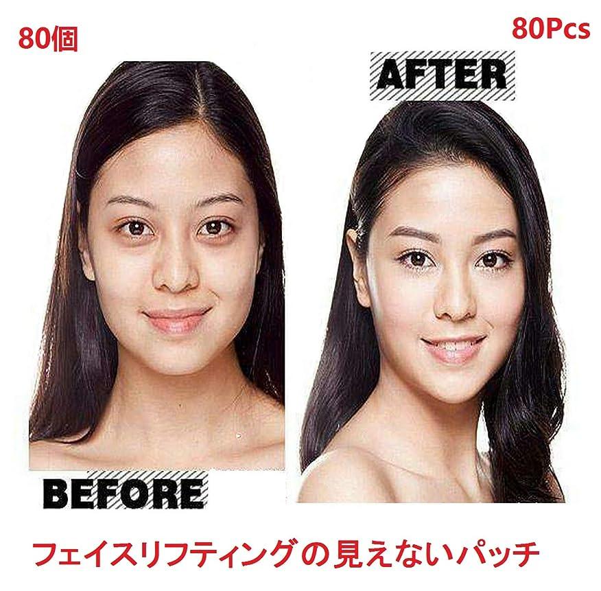 静かなサイズパック80個-化粧顔リフトパッチ目に見えないアーティファクトステッカー、ラインしわ垂れ肌V字型フェイスリフトテープフェイスリフトツール薄い粘着テープツール寿命の細い効果 Makeup Face Lifting Patch invisible Artifact Sticker, Line Wrinkle Sagging Skin V-Shape Face Lift Tape Face Lift Tool Thin Adhesive Tape Tool Lifetime Slender Effect (80 Pcs/Set)