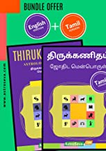 Astrology Horoscope Thirukanitham Tamil & English Software
