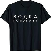 Vodka Helps Russian Language Translation Tshirt Slav