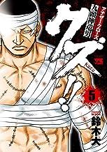 表紙: クズ!! ~アナザークローズ九頭神竜男~ 5 (ヤングチャンピオン・コミックス)   鈴木大