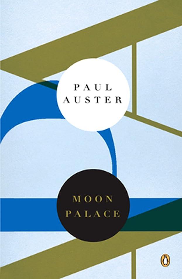 乱暴なファランクス研磨Moon Palace: A Novel (Penguin Ink) (Contemporary American Fiction) (English Edition)