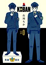 表紙: KOBAN #0 (バーズコミックス デラックス) | 石川チカ