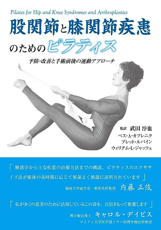 破壊するシリンダー規範股関節と膝関節疾患のためのピラティス
