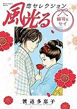 表紙: 風光る 総司&セイ 恋セレクション (フラワーコミックス) | 渡辺多恵子