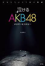 表紙: 泣けるAKB48メンバーヒストリー 少女たちの汗と涙の軌跡 | 本城 零次