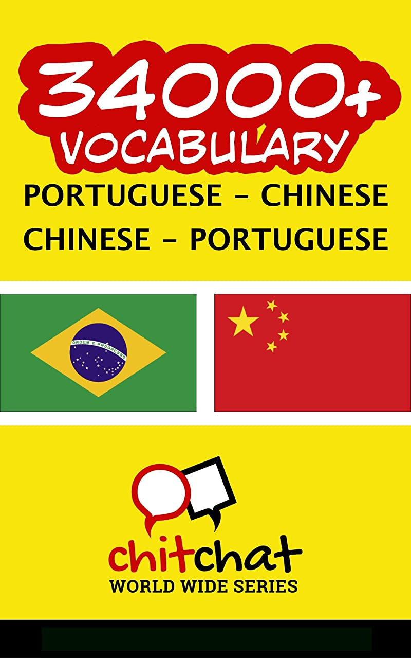 同封する証人不毛34000+ Portuguese - Chinese Chinese - Portuguese Vocabulary (Portuguese Edition)