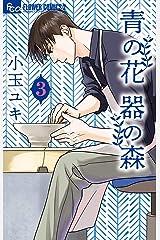 青の花 器の森【電子版限定特典付き】(3) (フラワーコミックスα) Kindle版