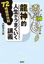 表紙: 龍神的人生がうまくいく講義 72時間の法則 (扶桑社BOOKS文庫)   小野寺 S 一貴