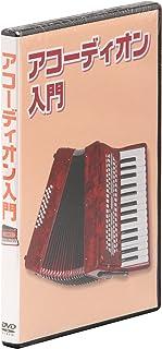 KC 教則DVD アコーディオン用 KDA-100