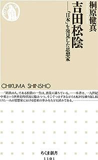 吉田松陰 ――「日本」を発見した思想家 (ちくま新書)
