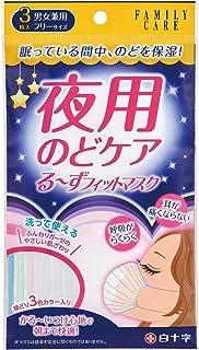 【10個セット】【白十字】FC 夜用のどケア る~ずフィットマスク 3枚入×10個