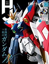 表紙: 月刊ホビージャパン2021年2月号 [雑誌]   ホビージャパン編集部