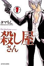 表紙: 殺し屋さん : 1 (アクションコミックス)   タマちく.