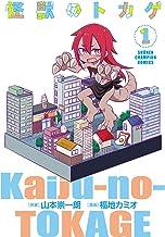 表紙: 怪獣のトカゲ 1 (少年チャンピオン・コミックス)   福地カミオ