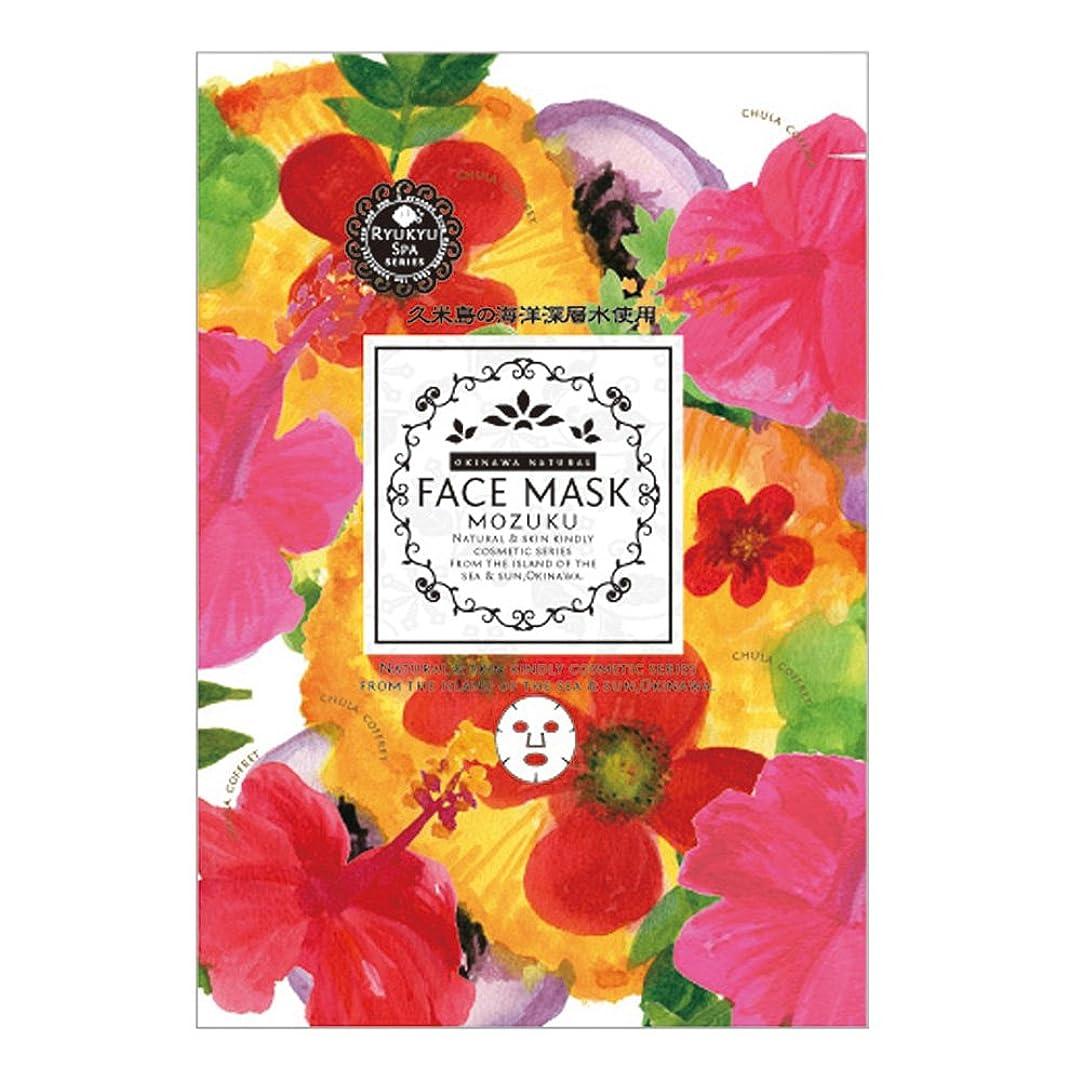 休憩イサカ提案【RYUKYU SPA】フェイスシートマスク シークヮーサーの香り OBCKM0401