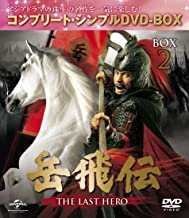 Takeshihiden -THE LAST HERO- BOX2 (Complete simple DVD-BOX5000 yen Series) (Limited Edition)