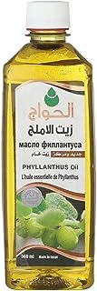 Pure & Natural Organic Alamlag Phyllanthus Oil Cold Pressed Al Hawaj Elhawag El Hawag Concentrated & Crude Perfect Fresh I...