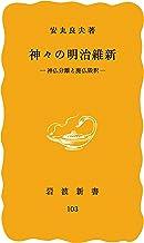表紙: 神々の明治維新 神仏分離と廃仏毀釈 (岩波新書) | 安丸 良夫