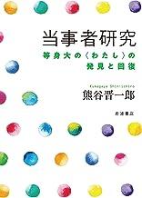 表紙: 当事者研究 等身大の〈わたし〉の発見と回復   熊谷 晋一郎