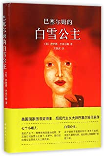 Snow White in Contemporary World (Hardcover) (Chinese Edition)