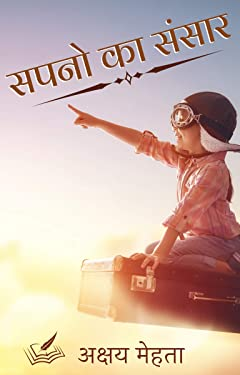 Sapno Ka Sansar (Hindi Edition)