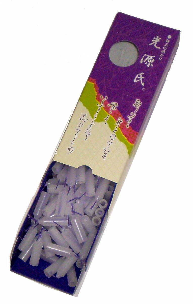 便宜浅い外交官東海製蝋のろうそく 光源氏 小箱 約144本
