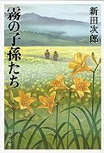 表紙: 霧の子孫たち | 新田次郎