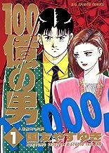 表紙: 100億の男(1) 100億の男 (ビッグコミックス) | 国友やすゆき