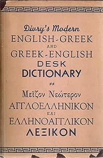 Divry's modern English-Greek and Greek-English desk dictionary = Meizon neoteron Angloellenikon kai Hellenoanglikon lexikon