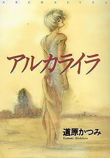 アルカライラ (ウィングス・コミックス)