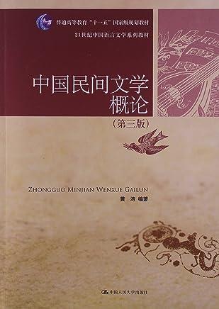"""21世纪中国语言文学系列教材•普通高等教育""""十一五""""国家级规划教材:中国民间文学概论(第3版)"""